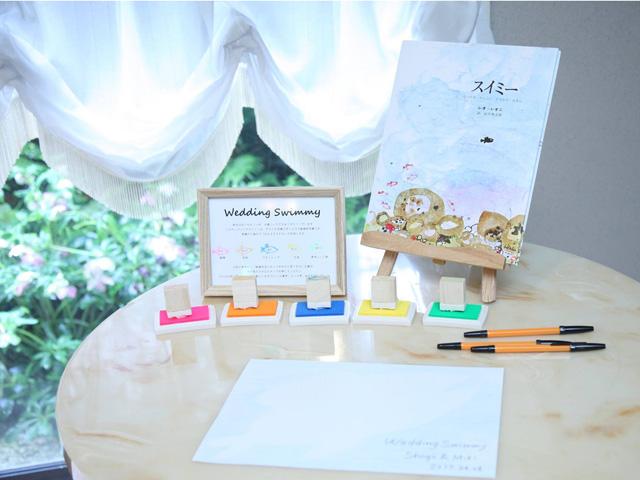【静岡市 結婚式場 絵本がテーマの結婚式】ロイヤルセントヨーク